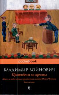 Жизнь и необычайные приключения солдата Ивана Чонкина. Кн. 2: Лицо привлеч