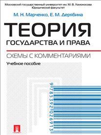 Теория государства и права: Схемы с комментариями: Учеб. пособие