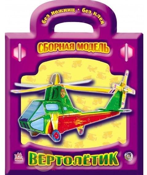 АКЦИЯ19 Волшебная бумага мини Вертолетик