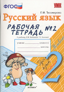 Русский язык. 2 кл.: Рабочая тетрадь №2 к уч. Зелениной Л.М. (ФГОС)