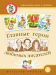 Тематический словарь в картинках: Главные герои любимых писателей + метод.р
