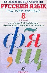Русский язык. 8 кл.: Рабочая тетрадь (предпрофильное обучение) /+684769/