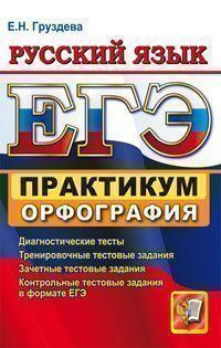 ЕГЭ 2015. Русский язык: Орфография: Подготовка к выполнению заданий
