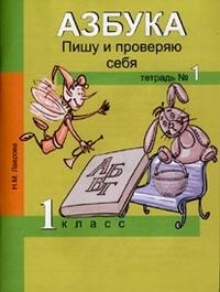 Азбука. 1 кл.: Пишу и проверяю себя: В 2 ч: Ч.1: Начала формирования...ФГОС