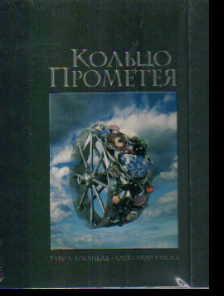 Кольцо Прометея: Ювелирные коллекции Иркутска