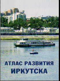 Атлас развития Иркутска