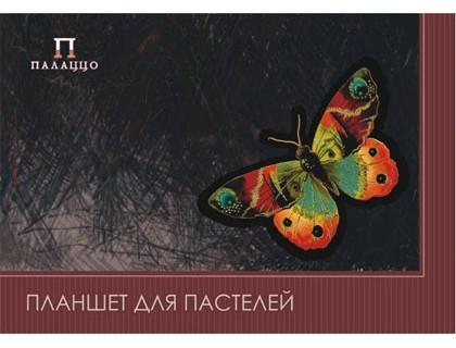 Планшет д/пастелей А2 20л Бабочка 4цв 200гр/м2