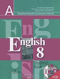 Английский язык (English). 8 кл.: Учебник /+670956/
