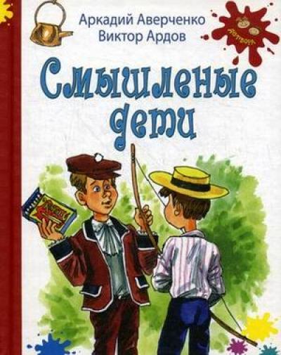 Смышленые дети: Рассказы