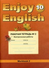 Enjoy English. 10 кл.: Рабочая тетрадь №2 к учебнику
