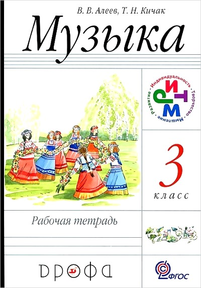 Музыка. 3 кл.: Рабочая тетрадь (ФГОС) /+663140/