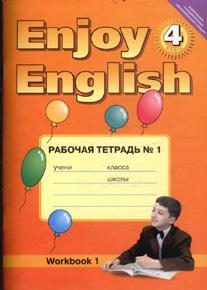Enjoy English. 4 кл.: Рабочая тетрадь № 1 к учебнику (ФГОС)