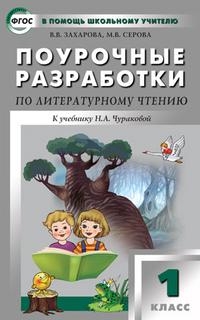 Литературное чтение. 1 кл.: Поурочные разработки к уч. Чураковой  (ФГОС)