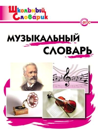 Музыкальный словарь: Начальная школа (ФГОС)