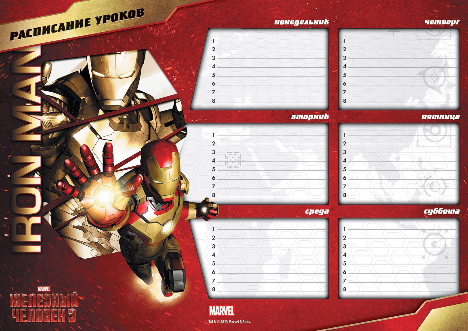 Расписание уроков А4 Iron Man
