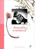 Как вылепить отфыркивание: В 3 т. Т.3: Вещность и вечность