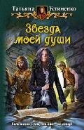 Звезда моей души: Фантастический роман