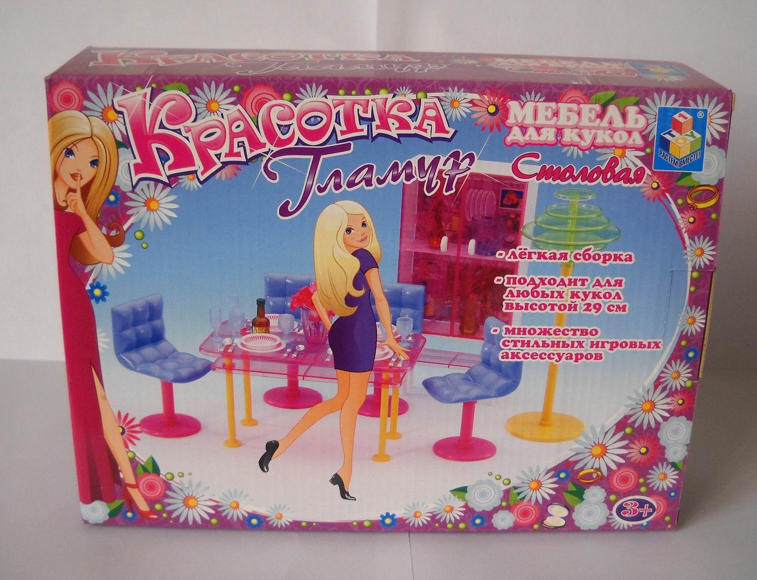 АКЦИЯ-20 Игр Набор мебели д/кукол Столовая Гламур Красотка