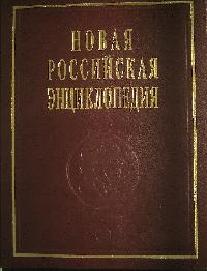 Новая Российская энциклопедия: Т.9(2): Ла-Гранд-Мот - Лонгфелло
