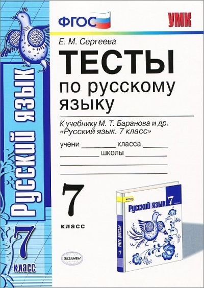 Русский язык. 7 кл.: Тесты к учеб. Баранова М.Т. ФГОС