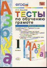 Тесты по обучению грамоте. 1 кл.: В 2-х ч.: Ч.2.: К уч. Горецкого (ФГОС)