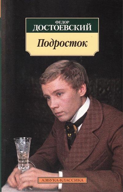 Подросток: Роман