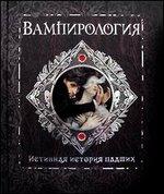 Вампирология: Истинная история падших