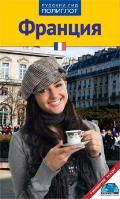 Франция: Путеводитель с мини-разговорником. 9 маршрутов, 11 карт