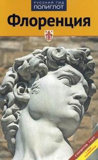 Флоренция: Путеводитель: С мини-разговорником: 8 маршрутов, 7 карт