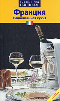 Путеводитель. Франция. Национальная кухня: С мини-разговорником