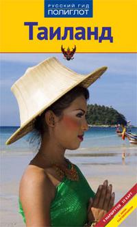 Таиланд: Путеводитель с мини-разговорником: 9 маршрутов, 10 карт