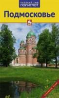 Подмосковье: Путеводитель: 19 маршрутов, 35 карт
