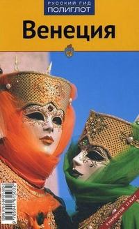 Венеция: Путеводитель: С мини-разговорником. 9 маршрутов, 12 карт