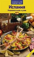 Испания. Национальная кухня: Путеводитель с мини-разговорником