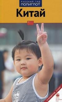 Путеводитель. Китай: 14 маршрутов, 13 карт