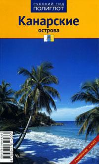 Канарские острова: Путеводитель: С мини-разговорником. 9 маршрутов, 11 карт