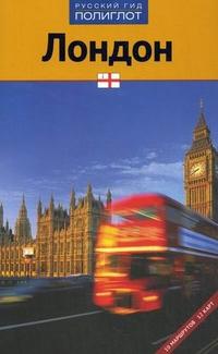 Лондон: Путеводитель: С мини-разговорником. 10 маршрутов, 12 карт