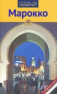 Путеводитель. Марокко: С мини-разговорником: 14 маршрутов, 15 карт