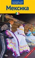 Путеводитель. Мексика: С мини-разговорником. 9 маршрутов, 11 карт