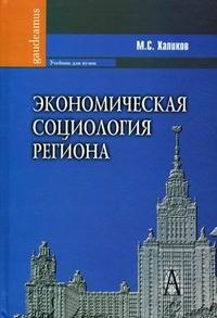 Экономическая социология региона: Учебник для вузов