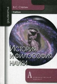 История и философия науки: Учебник для аспирантов и соискателей ученой степ