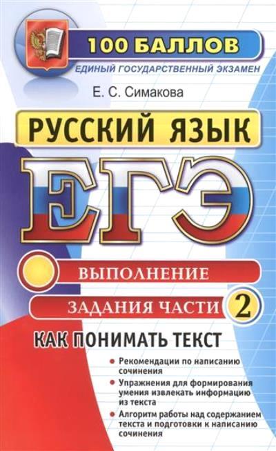 ЕГЭ 2015. Русский язык: Как понимать текст: Выполнение задания части 2