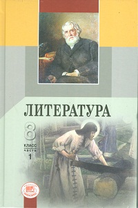 Литература. 8 кл.: Учебник в 3-х частях /+633544/