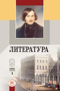 Литература. 9 кл.: Учебник в 3 ч. /+624308/