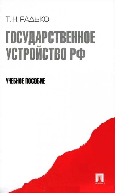 Государственное устройство РФ: Учеб. пособие