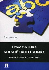 Грамматика английского языка. Упражнения с ключами: Учеб. пособие