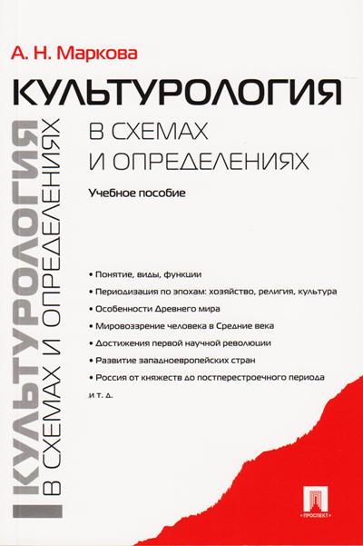 Культурология в схемах и определениях: Учеб. пособие