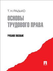 Основы трудового права: Учеб. пособие