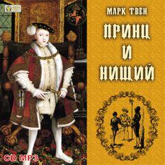 CD Принц и нищий