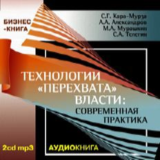 "CD Технологии ""перехвата"" власти: современная практика: Аудиокнига"